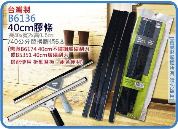=海神坊=台灣製 B6136 40cm 膠條 刮玻璃專用 玻璃刮刀配件 不鏽鋼刮刀膠條 平面式水刀 6pcs 9入免運
