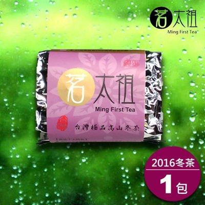 【茗太祖】台灣極品2017高山冬茶真空...