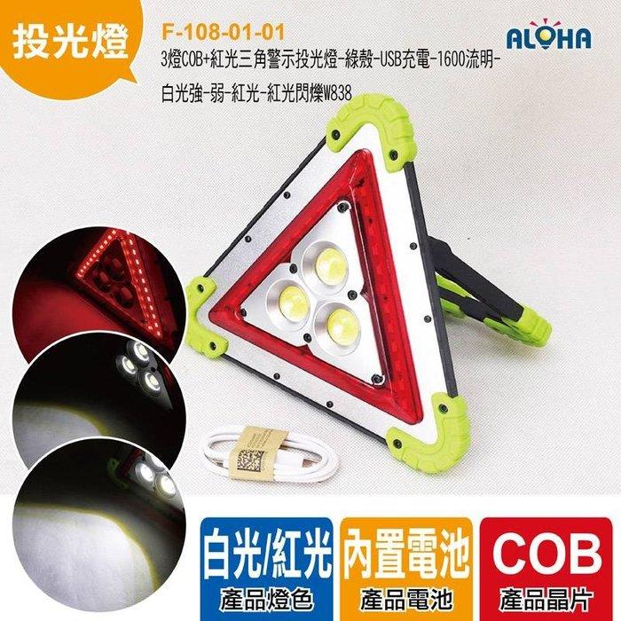交通施工路障LED燈【F-108-01-01】3燈COB+紅光三角警示投光燈-USB充電 交通警察 路障三角燈 警示燈
