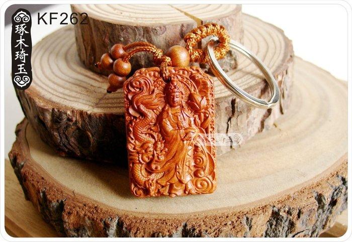 【琢木琦玉】KF262 棗木 乘龍觀音 / 觀世音菩薩 鑰匙圈 (買2送1) *祈福木製選物