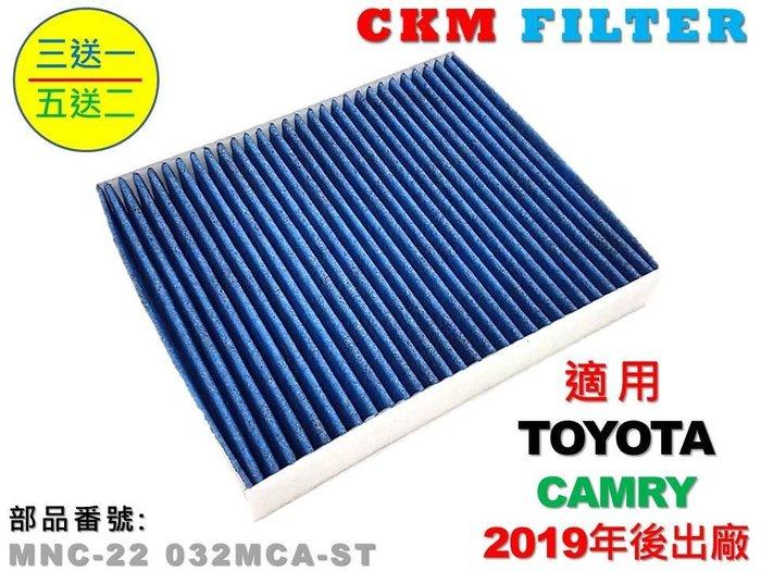 【CKM】豐田 TOYOTA CAMRY 2019年後 抗菌 抗敏 無毒 PM2.5 活性碳冷氣濾網 靜電 空氣濾網