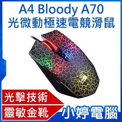 【小婷電腦*滑鼠】全新含運 A4 Bloody A70 光微動極速遊戲電競滑鼠