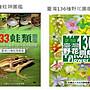 【大衛】自然叢書系列含鳥類圖鑑甲蟲蜻蜓爬蟲野花青蛙樹木螃蟹鯨豚10書 899元