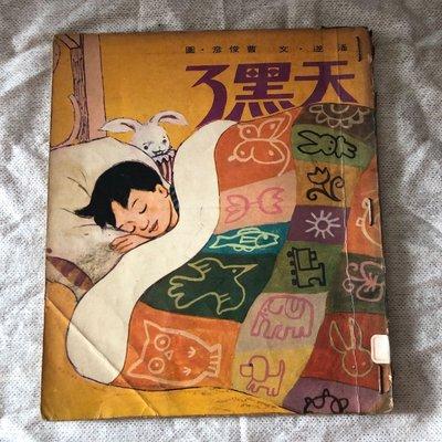 【彩虹小館5-5】早期童書~中華兒童叢書~天黑了(民國62年)