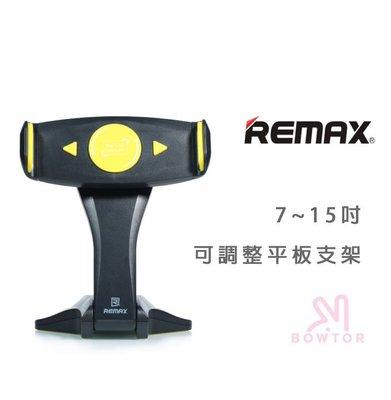 光華商場。包你個頭【REMIX】 7吋至15吋 平板支架  方便 耐用 零死角 高調整空間 可旋轉