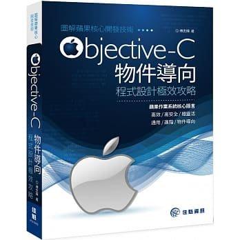 益大資訊~圖解蘋果核心開發技術 -- Objective-C 物件導向程式設計極效攻略 9789863797630 佳魁