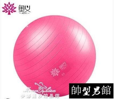 【免運】美體瑜伽球初學健身球加厚防爆瑜珈球兒童平衡孕婦分娩球【帥型男館】