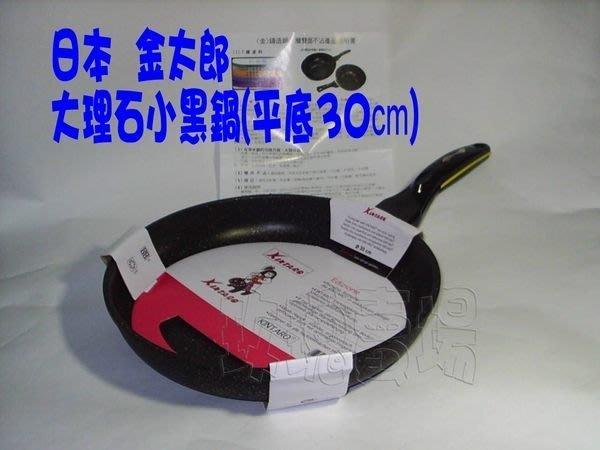 (玫瑰rose984019賣場)日本金太郎大理石紋小黑鍋(30公分平底鍋)~少油煙.健康