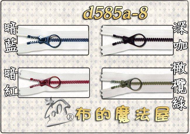 【布的魔法屋】d585a-8-20.5cm雙色單頭塑鋼ykk拉鍊(買10送1,ykk塑鋼拉鍊專賣,ykk拉鏈,雙色拉鍊)