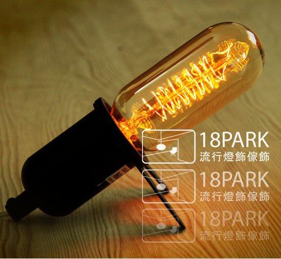 【18park 】鎢絲-E27-煙火電波-40W