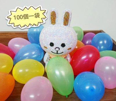 小氣球 汽球 水球 100個氣球 注水球 打水球 打標靶 派對歡樂氣氛