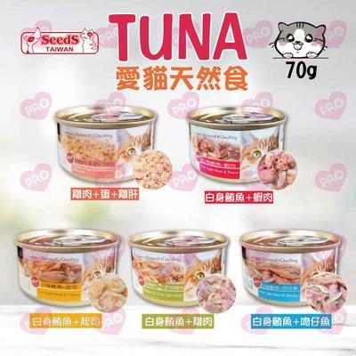SEEDS 惜時 Tuna 愛貓天然食 70G【單罐】貓罐 貓罐頭  [TUNA  ARS]