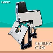 ~熱賣款~RAPID RAPID 106 電動騎馬釘釘書機 釘書機 釘書針 辦公用品 裝釘 瑞典品牌