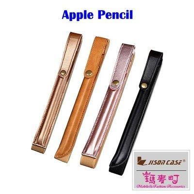 ☆瑪麥町☆ JISONCASE Apple Pencil 扣式鬆緊帶筆套 平板筆套 皮筆套 帶蓋筆套 扣子筆套