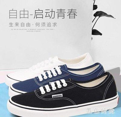 帆布鞋男鞋秋季2018新款低幫板鞋男士休閒鞋韓版平底百搭潮鞋 qf12892
