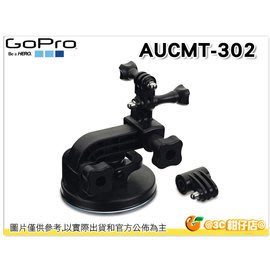 GoPro AUCMT-302 Suction Cup 原廠快拆吸盤 適用 HERO6 HERO7 HERO9