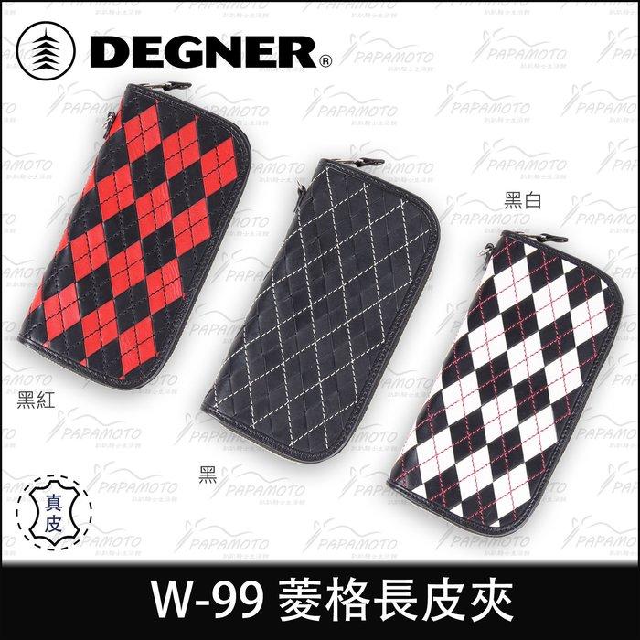 【趴趴騎士】DEGNER W-99 菱格長皮夾 拉鍊皮夾 (皮革錢包 皮包 長皮包