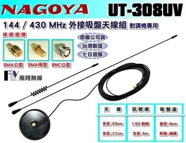 《飛翔無線3C》NAGOYA UT-308UV 144 /430 MHz 外接吸盤天線組 附雙天線 訊號線5m