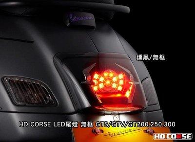 【嘉晟偉士】HD CORSE LED尾燈 (燻黑/無框) 剎車 煞車尾燈 Vespa GTS/GTV/GT通用