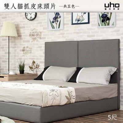 床頭片【UHO】波斯-折合式素面貓抓皮床頭片(可對折)-5尺雙人