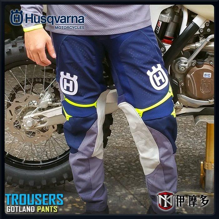 伊摩多※Husqvarna GOTLAND PANTS 越野褲 機能褲 質輕 透氣 林道 越野 滑胎。藍灰黃