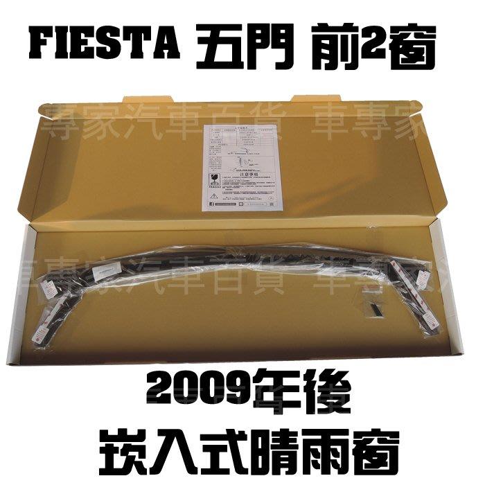 2009年後 FIESTA 五門 5門 前2窗 崁入式 坎入式 晴雨窗 遮陽窗 透氣窗 福特 FORD MIT台灣製造