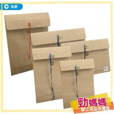 【事務用品】「加新」 大2K立體資料袋 7LT202 平信 信封 公文袋 紙袋 紙製品 文具 台北市
