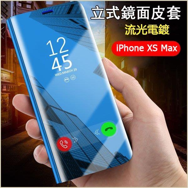 電鍍鏡面皮套 蘋果 iPhone XS Max 手機殼 iPhone XS XR  翻蓋式 站立支架 防摔 硬殼 鏡面亞克力 保護套 保護殼