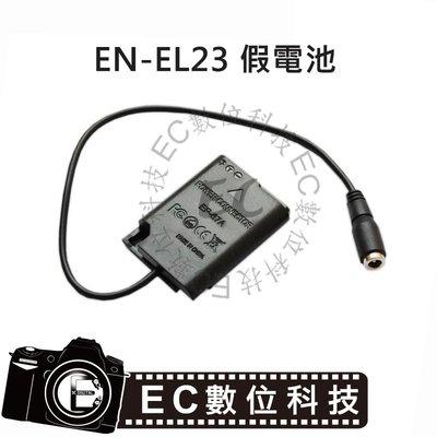 【EC數位】Nikon EN-EL23 假電池 ENEL23 EP-67A P600 P610 S810C P900S