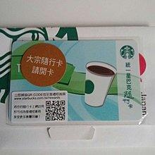 日本觀光局星巴克隨行卡