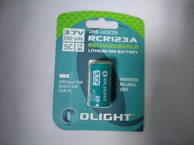 【電筒王】Olight ORB-163C05 RCR123A 550mAh 原廠電池 限隨手電筒購買