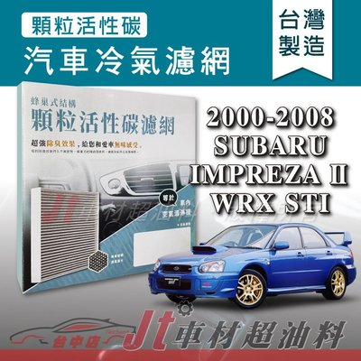 Jt車材 - 蜂巢式活性碳冷氣濾網 - 速霸陸 SUBARU IMPREZA WRX STI 2000-2008年