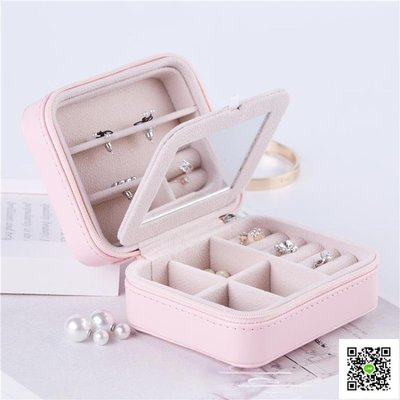 便攜首飾盒公主歐式韓國迷你簡約 小巧手飾耳環耳釘飾品收納盒子