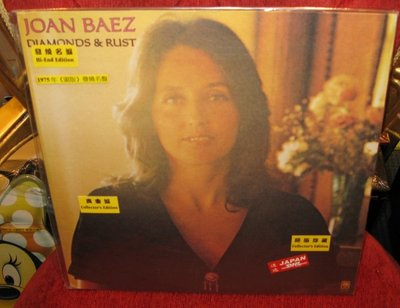Joan Baez Diamond and Rust 1975 Japanese LP NOS 全新日本頭版黑膠
