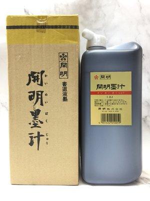 正大筆莊~『開明墨汁 墨池型 1800 ml 』開明墨汁 書法