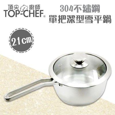 TOP-CHEF頂尖廚師 單把深型雪平鍋21cm
