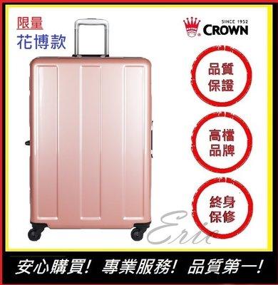 (花博限定款) Crown 27吋行李箱 皇冠牌行李箱【E】C-FD120 旅行箱 商務箱 花博周邊 花博-玫瑰金粉 台中市