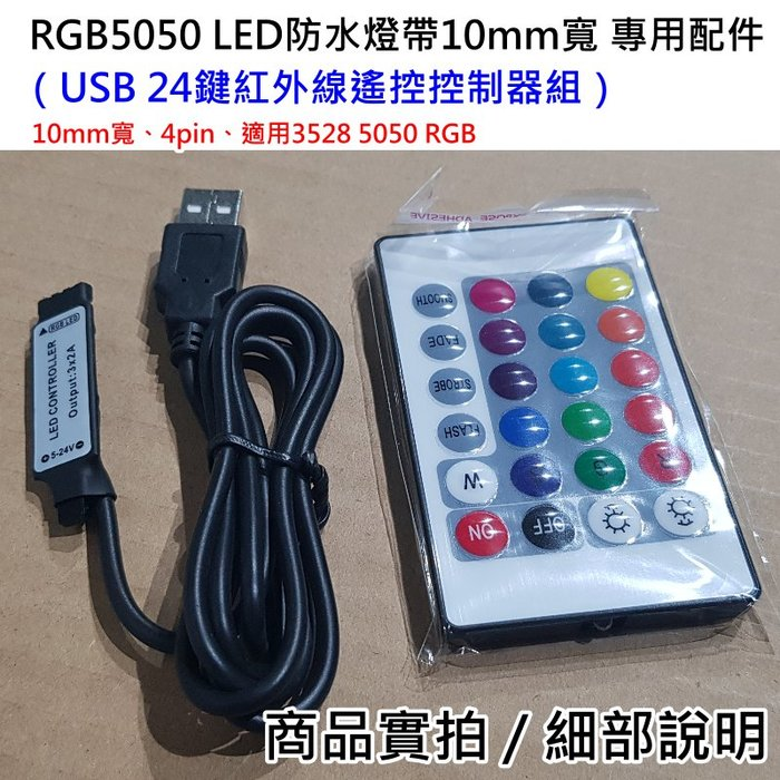 ✨艾米精品🎯RGB5050 LED防水燈帶10mm寬 專用配件:(USB 24鍵紅外線遙控控制器組)🌈10mm寬、4