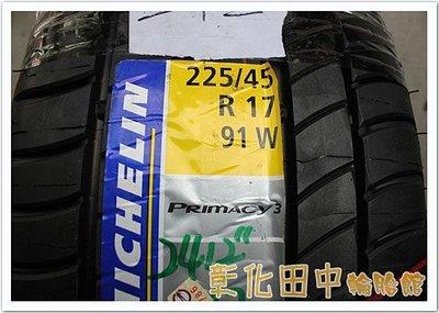 【田中輪胎館】PRIMACY 3 205/55-17  失壓續跑胎 (特價到7月底