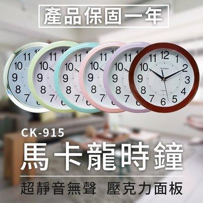 【傻瓜批發】(CK-915)馬卡龍時鐘...