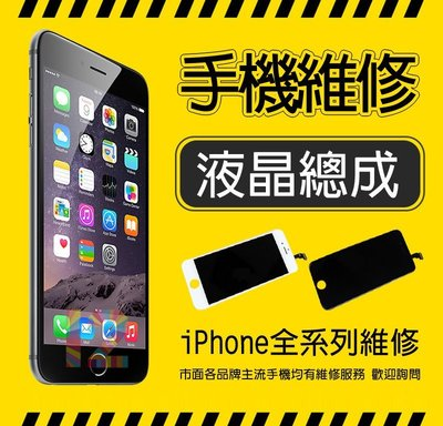 【年終特惠】iphone5/5S全新液晶總成/螢幕總成//玻璃破裂/i6/i6S/plus/螢幕破裂/I5S/I5/