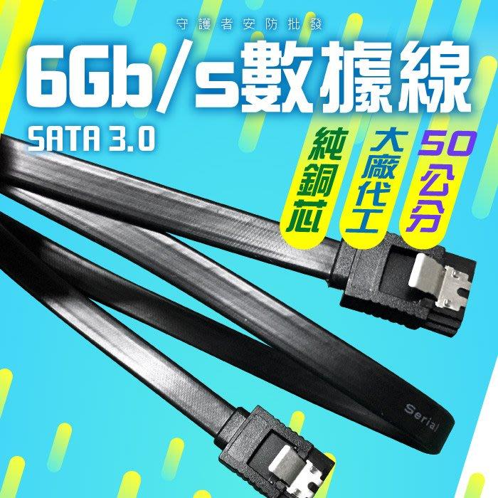 SATA3.0 數據線 三代 6GB/S 大廠代工 50CM 硬碟線 排線 純銅線芯