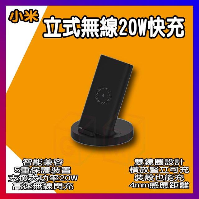 小米 立式20W無線快充 20w 快充 閃充 小米無線充 無線充電器 無線充電盤 充電盤 充電座 充電器 自動感應