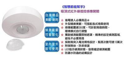 《燈控達人》【智慧節能幫手】 吸頂式紅外線燈控感應開關