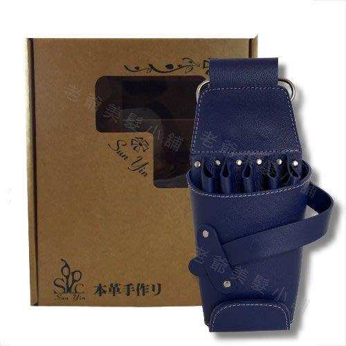 [本革手作]真皮皮革剪刀包-藍色-6隻裝(刷卡可分期)