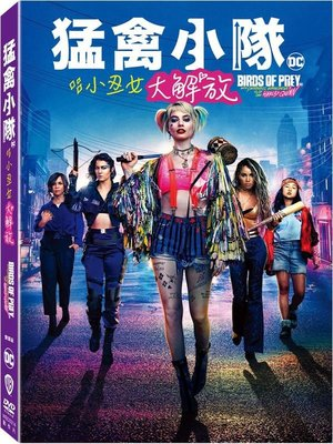 (全新未拆封)猛禽小隊:小丑女大解放 Birds of Prey DVD(得利公司貨)