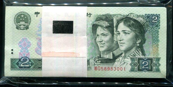 1990年 四版人民幣 2元紙幣=連號100張(無4/7)