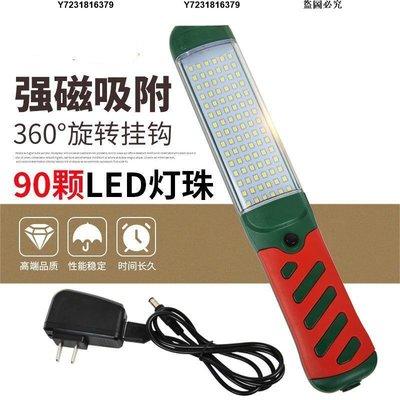led工作燈汽修維修燈帶磁鐵超亮強光汽車修車機床充電帶線工作燈[]-JYL11788