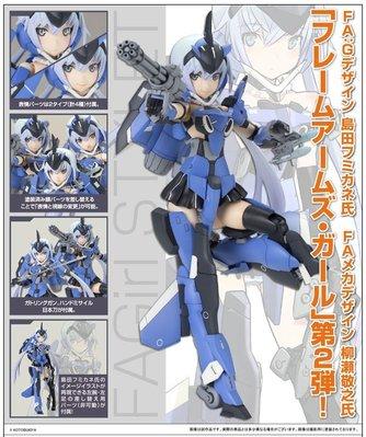 壽屋Frame Arms Girl Stilett 可動組裝模型