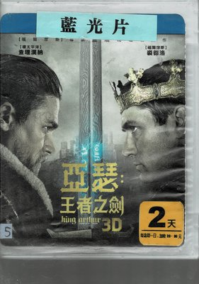 *老闆跑路*亞瑟:王者之劍 BD  單碟版二手片,實品如圖,下標即賣,請看關於我